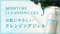 お肌のバリアを守りながらメイク落とし!敏感肌や乾燥肌の方に。