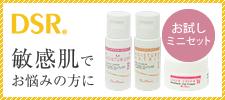 敏感肌、乾燥肌のために開発された、バリア機能強化スキンケア