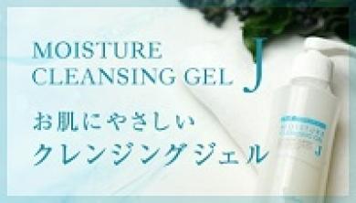 【乾燥肌・敏感肌の方に】ダブル洗顔不要のやわらかジェルクレンジング。
