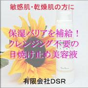 バリア機能補給&クレンジング不要の日焼け止め美容液 有限会社DSR