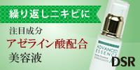 【新発売】注目のアゼライン酸配合でニキビや毛穴対策に!