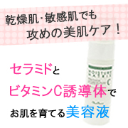 毛穴の開きや紫外線ダメージが気になる方に!セラミド&ビタミン配合美容液