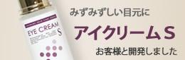 新発売!乾燥肌・敏感肌の目元をうるおすアイクリームS【セラミド化粧品DSR】