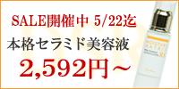 5/22までSALE開催中!ヒト型セラミドの本格美容液が2,592円〜