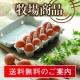 イベント「【大江ノ郷自然牧場】HPから購入して頂くと送料無料!【先着100名】※2月末まで」の画像