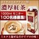 イベント「牛乳と混ぜるだけでプロの味!ロイヤルミルクティー用濃厚紅茶 モニター募集100名」の画像