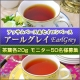 イベント「柑橘系ベルガモットのフレーバーが香る「アールグレイ」 紅茶モニター募集50名」の画像