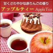 赤りんごの紅茶アップルティー