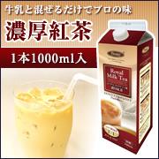 ミルクと混ぜるだけでプロの味 ロイヤルミルクティー用 濃厚紅茶(無糖)