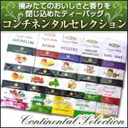 摘みたてのおいしさと香りのティーバッグ コンチネンタルセレクション20種類