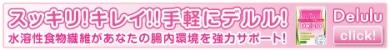 <天然水溶性食物繊維>Delulu(デルル)新発売
