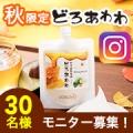 【30名様】新商品PR!秋限定『どろあわわ<ハニーモイスト>』モニター大募集!/モニター・サンプル企画