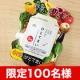 イベント「【限定100名様】ひとてまいサンプル大放出♪限定100名様にプレゼント!」の画像