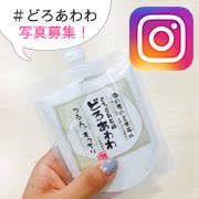 【Instagram限定】もこもこ濃密泡♪「#どろあわわ」フォト大募集♪