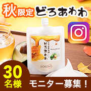 【30名様】新商品PR!秋限定『どろあわわ<ハニーモイスト>』モニター大募集!