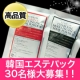 イベント「【SUMMER IVENT】韓国エステ使用!verikosのモデリングパック!」の画像