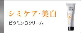 【美白、シミ取り化粧品】SKIN&LAB ビタミンCクリーム