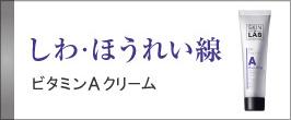 【シミ、弾力化粧品】SKIN&LAB ビタミンAクリーム