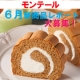 イベント「試食レポート大募集★6月新商品を食べて、限定スイーツBOXを当てよう!」の画像