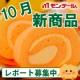 イベント「【10月新商品レポート大募集】11月新発売のおいしいスイーツセットをプレゼント!」の画像