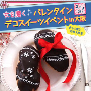 「大阪バレンタインデコスイーツイベント参加者募集」の画像、モンテールのモニター・サンプル企画
