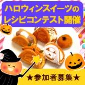 【モンテール】ハロウィンスイーツを自宅で作ろう!レシピコンテスト開催中!!