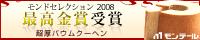 【通販限定】モンテールの焼菓子