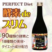ファスティングダイエットドリンク【PERFECT Diet 酵素deスリム】