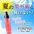 【現品モニター10名】フォルプリヘアオイル!紫外線に負けない髪に!/モニター・サンプル企画