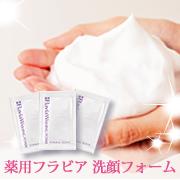 薬用フラビア 洗顔フォーム