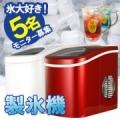 【キッチン家電】短時間で氷ドンドン!氷好きモニター募集/新型高速製氷機/モニター・サンプル企画
