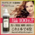 【ヘアケア】髪の傷みにお悩みのモニター募集/405クレンジングコンディショナー/モニター・サンプル企画