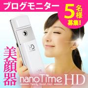 【美容家電】乾燥肌に化粧水ミスト[ナノタイムHD]美顔器体感モニター募集