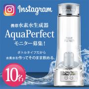 「【インスタ限定】健康につながる新習慣/携帯水素水生成器AquaPerfect」の画像、有限会社405のモニター・サンプル企画