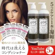 【動画モニター】髪にお悩みのモニター募集/405の泡なしシャンプー2本+α