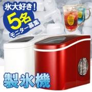 【キッチン家電】短時間で氷ドンドン!氷好きモニター募集/新型高速製氷機