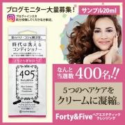 髪にお悩みのモニター募集/Forty&Five ヘアエステコンディショナー