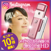 【美容家電】メイクの上から保湿OK![ナノタイムHD]美顔器体感モニター募集