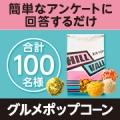 合計100名様に当たる♪簡単なアンケートに答えてグルメポップコーンを食べよう!/モニター・サンプル企画