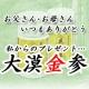 イベント「寒いこの季節、夜尿・頻尿などでお悩みの方に…今話題の漢方サプリ!」の画像