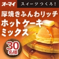 【オーマイ】ホットケーキミックス★バレンタインレシピモニター30名様募集/モニター・サンプル企画