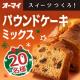 イベント「【オーマイ】スイーツつくろ!パウンドケーキミックス★アレンジレシピ20名様募集!」の画像