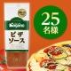 イベント「【ナガノトマト】完熟トマトを使用した「ピザソース」アレンジレシピモニター25名様」の画像