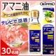 イベント「【お試し下さい!】話題のヘルシーオイルの「アマニ油」!モニター30名様/日本製粉」の画像