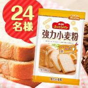 【オーマイ】美味しいパンが焼ける『ふっくらパン強力小麦粉』モニター24名様募集★