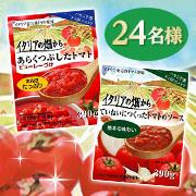 「【ナガノトマト】トマトピューレーづけ&トマトソース アレンジレシピモニター24名」の画像、日本製粉株式会社のモニター・サンプル企画