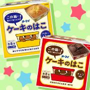日本製粉株式会社の取り扱い商品「オーマイ ケーキのはこ チョコ風味・バターミルク風味のセット(各1個)」の画像