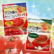 日本製粉株式会社の取り扱い商品「トマトソース&トマトピューレーづけ 2個セット」の画像
