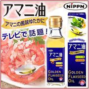 日本製粉 アマニ油 100g