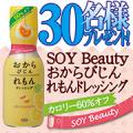 SOY Beauty おからびじんれもんドレッシングを30名様にプレゼント!!/モニター・サンプル企画